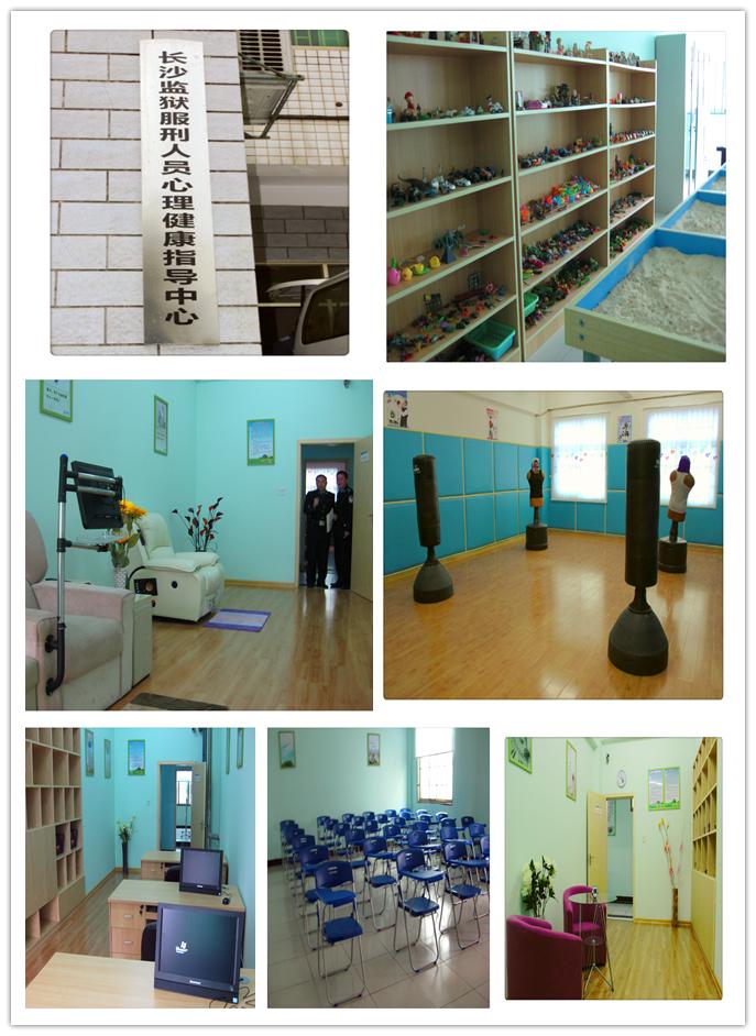 长沙某监狱心理健康指导中心