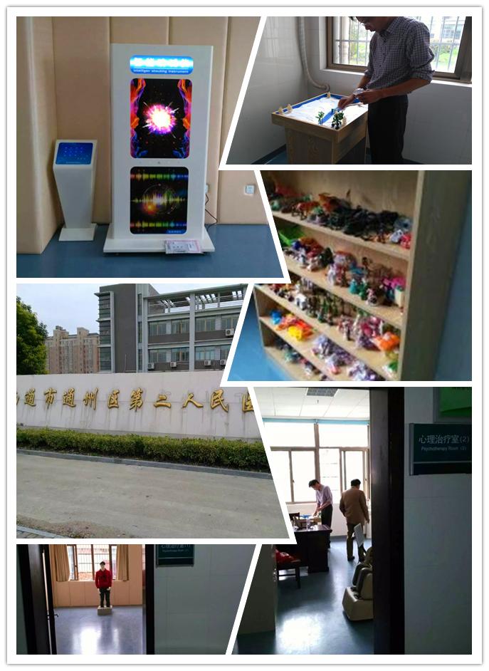 江苏通州医院心理咨询室建设案例